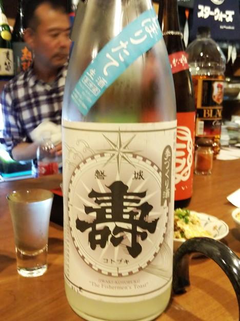 磐城壽 しぼりたて 生酒