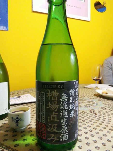 大雪渓 特別純米 無濾過生原酒 槽場直汲み
