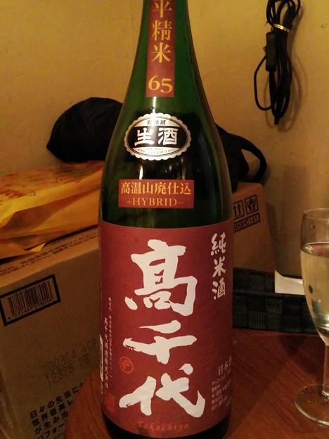 高千代 高温山廃仕込 純米酒 生酒