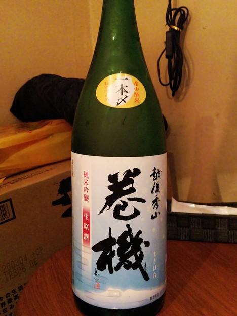 巻機 純米吟醸 生原酒