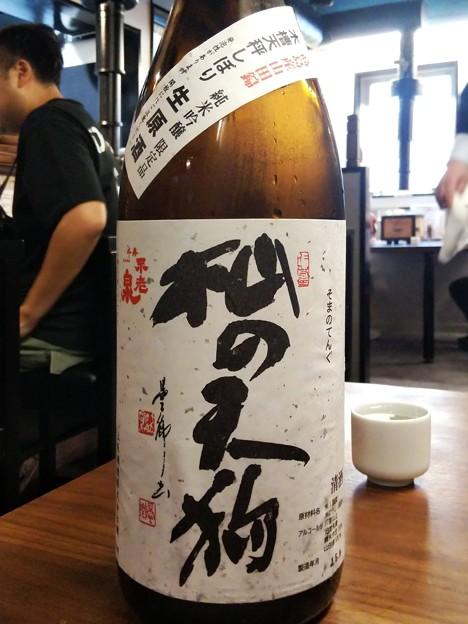 不老泉 杣の天狗 純米吟醸 うすにごり 生原酒