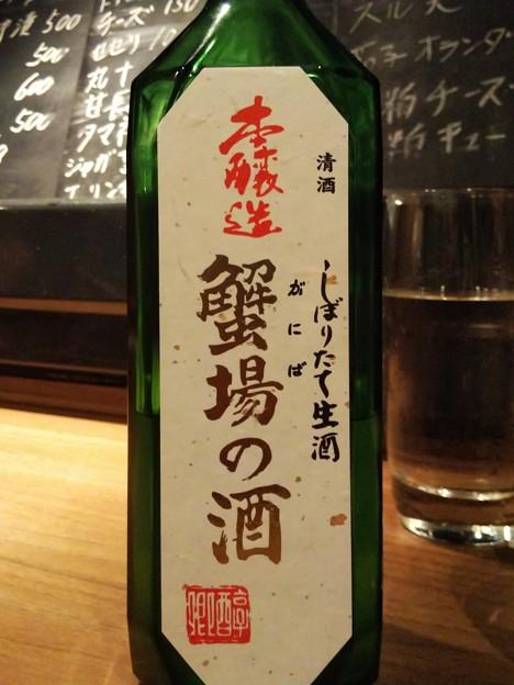 蟹場の酒 本醸造 しぼりたて生酒