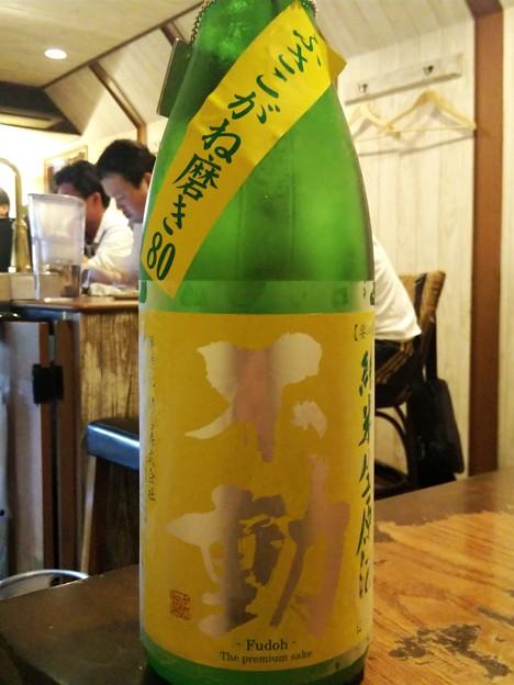 不動 ふさこがね 磨き80 純米生原酒