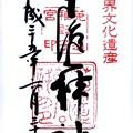Photos: 宇治上神社