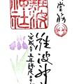 Photos: 難波神社