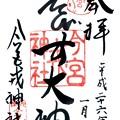 Photos: 今宮戎神社