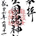 Photos: 生國魂神社