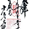 Photos: 少彦名神社