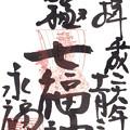 蛸薬師堂 永福寺 京極七福神