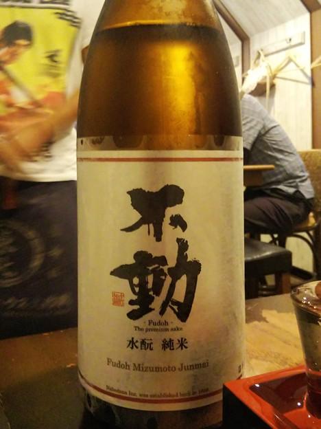 不動 水酛純米 生原酒
