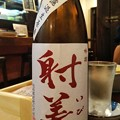 Photos: 射美 吟撰 槽場無濾過生原酒