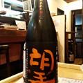 Photos: 望 生酛純米 無濾過瓶燗火入れ 秋田酒こまち