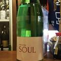 Photos: 町田酒造 SOUL 生酒