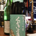 Photos: くどき上手 白鶴錦33 純米大吟醸 生詰