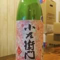 小左衛門 純米吟醸 初のしぼり 生酒