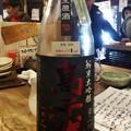 Photos: 高千代 純米大吟醸 一本〆 活性にごり 生原酒