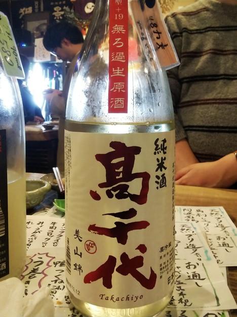 Photos: 高千代 純米酒 +19 無濾過生原酒 美山錦