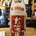 Photos: たかちよ クリスマス&あけましておめでとうfeatさかずきん 桃色活性にごり生酒