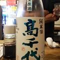 Photos: 高千代 純米酒 しぼりたておりがらみ生原酒