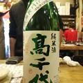 Photos: 高千代 純米酒 しぼりたて生原酒