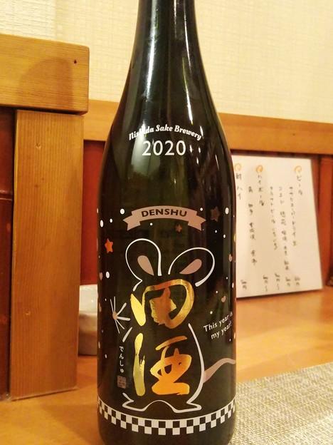 田酒 NEW YEARボトル 2020 純米吟醸 生酒