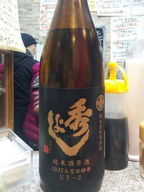 秀よし 純米酒原酒 AKITA雪国酵母UT-2