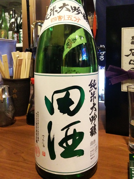 田酒 純米大吟醸 四割五分(2013)