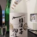 Photos: 夏子物語 純米吟醸 生貯蔵酒