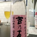Photos: 吉乃友 富の香 純米吟醸生原酒