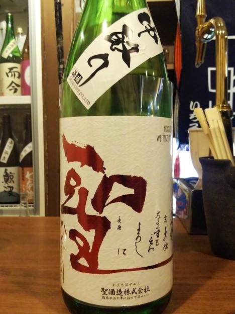 聖 特別純米 若水 中取り 生酒