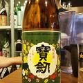 Photos: 宝剣 純米酒 レトロラベル