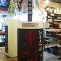 Photos: 高千代 純米大吟醸 南魚沼産 一本〆48 新潟酒の陣2020 直汲にごり生原酒
