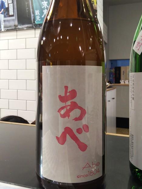 あべ 純米吟醸 たかね錦 無濾過生原酒