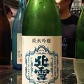 Photos: 北雪 純米吟醸 夏季限定