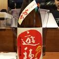 Photos: 遊穂 ゆうほのあか 生酛純米吟醸 生原酒