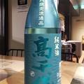 Photos: 高千代 夏 純米 無濾過生酒