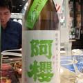 Photos: 阿櫻 特別純米 無濾過原酒 秋田酒こまち 7号酵母