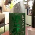 Photos: 豊盃 純米大吟醸 おりがらみ生酒 豊盃米49