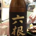Photos: 六根 タイガーアイ 純米吟醸 生酒