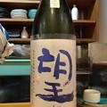 Photos: 望 純米大吟醸 雄町 無濾過瓶燗火入れ