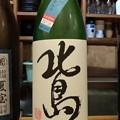 Photos: 北島 みずかがみ 純米 おりがらみ生