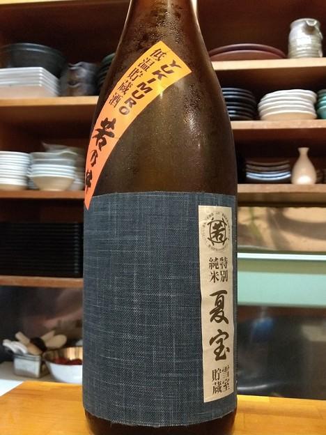 若乃井 特別純米酒 夏宝 雪室貯蔵