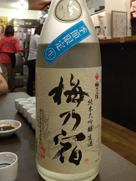 梅乃宿 純米大吟醸 吟 生酒