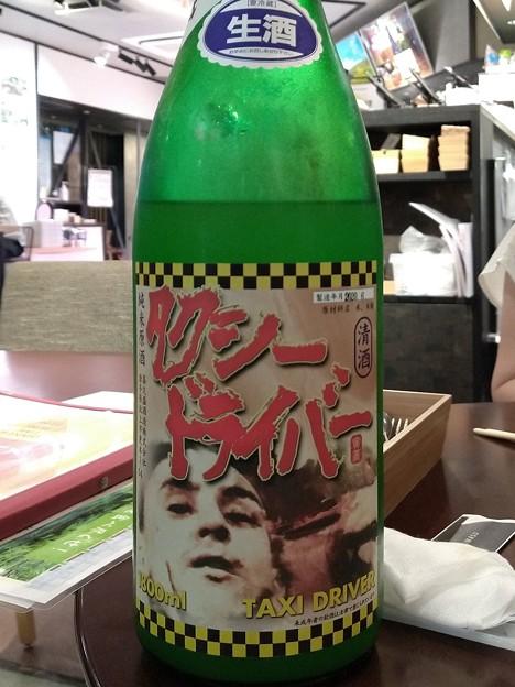 喜久盛 タクシードライバー 純米生原酒 仕込みロク號 おりがらみ