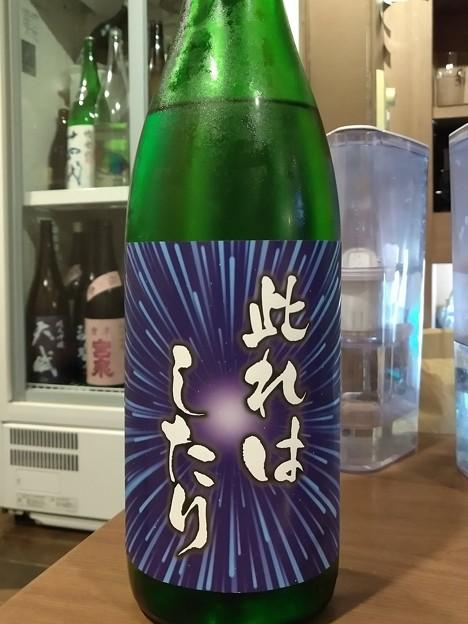 磐城壽 此れはしたり! 純米酒