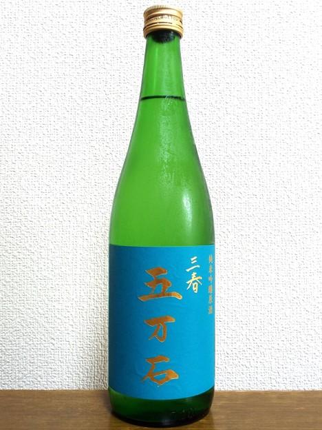 三春 五万石 芳醇 純米吟醸原酒
