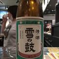 Photos: わしの尾 雪の鼓 純米酒