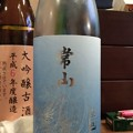 Photos: 常山 純米吟醸 玄達