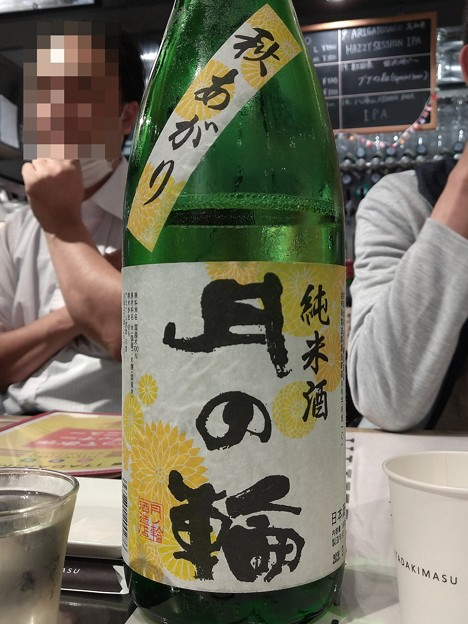 月の輪 純米酒 秋あがり
