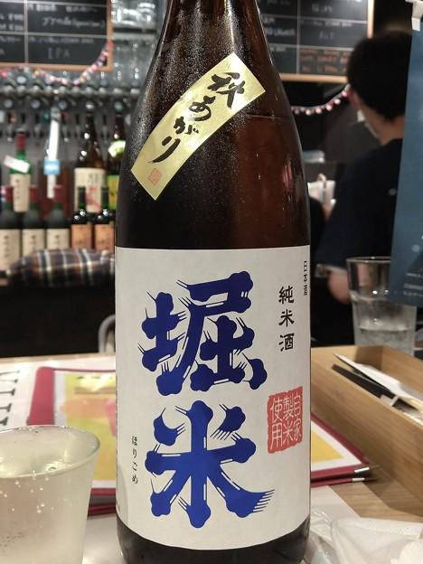堀の井 堀米 純米酒 秋あがり